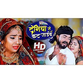 Treniya Se Kat Jaib (Bhojpuri Song)