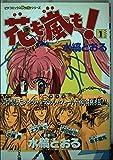 花も嵐も! 1 (ピチコミックス)