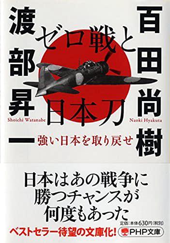 ゼロ戦と日本刀 強い日本を取り戻せ (PHP文庫)