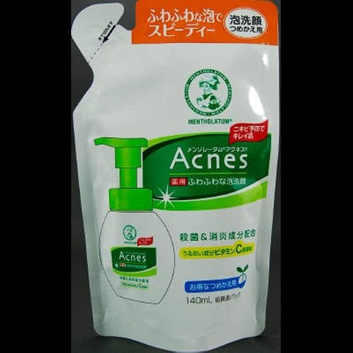 クリエイティブヒールおっと【まとめ買い】アクネス 薬用ふわふわ泡洗顔 つめかえ用 140mL ×2セット