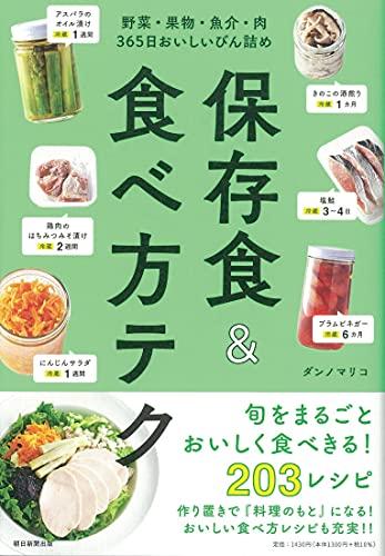 野菜・果物・魚介・肉 365日おいしいびん詰め 保存食&食べ方テク (テクシリーズ)
