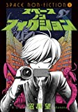 スペースノンフィクション 1巻 (ブレイドコミックス)