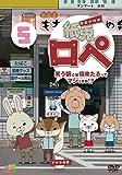 紙兎ロペ 笑う朝には福来たるってマジっすか!?5[DVD]