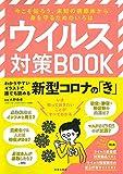 ウイルス対策BOOK