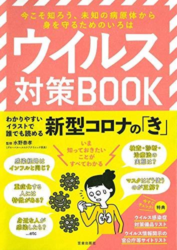 ウイルス対策BOOK - 水野 泰孝