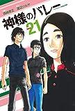 神様のバレー 21巻 (芳文社コミックス)