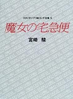 Studio Ghibli Storyboards Volume 05: Kiki's Delivery Service