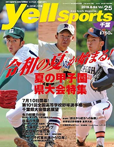 『Yell sports 千葉 Vol.25』のトップ画像