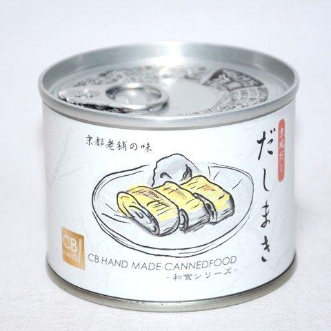 CB HAND『京風だし だしまき缶詰』