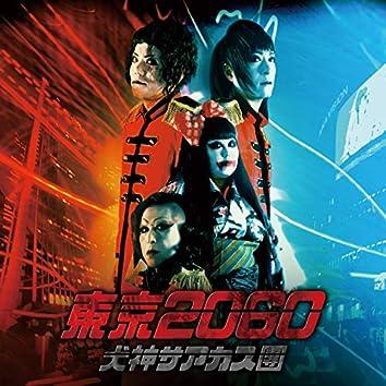 Tokyo 2060
