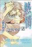 熱情 (2) (キャラコミックス)