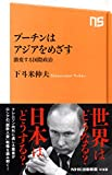 プーチンはアジアをめざす 激変する国際政治 (NHK出版新書)