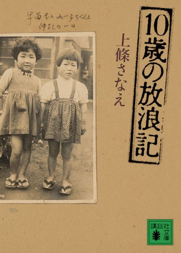 10歳の放浪記 (講談社文庫)
