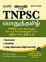 TNPSC Pothu Tamil Exam Book (TNPSC பொதுத் தமிழ்)