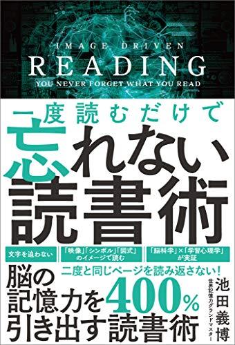 一度読むだけで忘れない読書術の詳細を見る