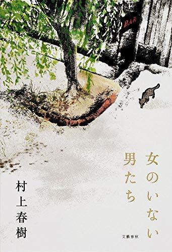 Onnano Inai Otokotachi(Japan import) Haruki Murakami