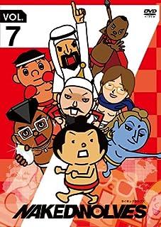 ネイキッドウルブズ VOL.7 [DVD]