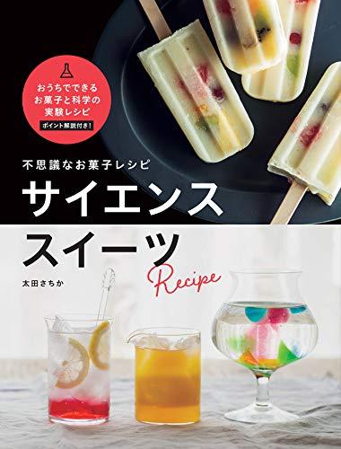 不思議なお菓子レシピ サイエンススイーツ