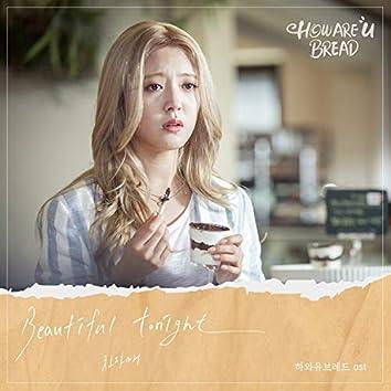 하와유브레드 (Original Television Soundtrack) - Beautiful Tonight