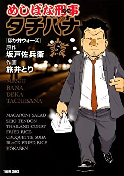 [坂戸佐兵衛, 旅井とり]のめしばな刑事タチバナ(5)[ほか弁ウォーズ] (TOKUMA COMICS)
