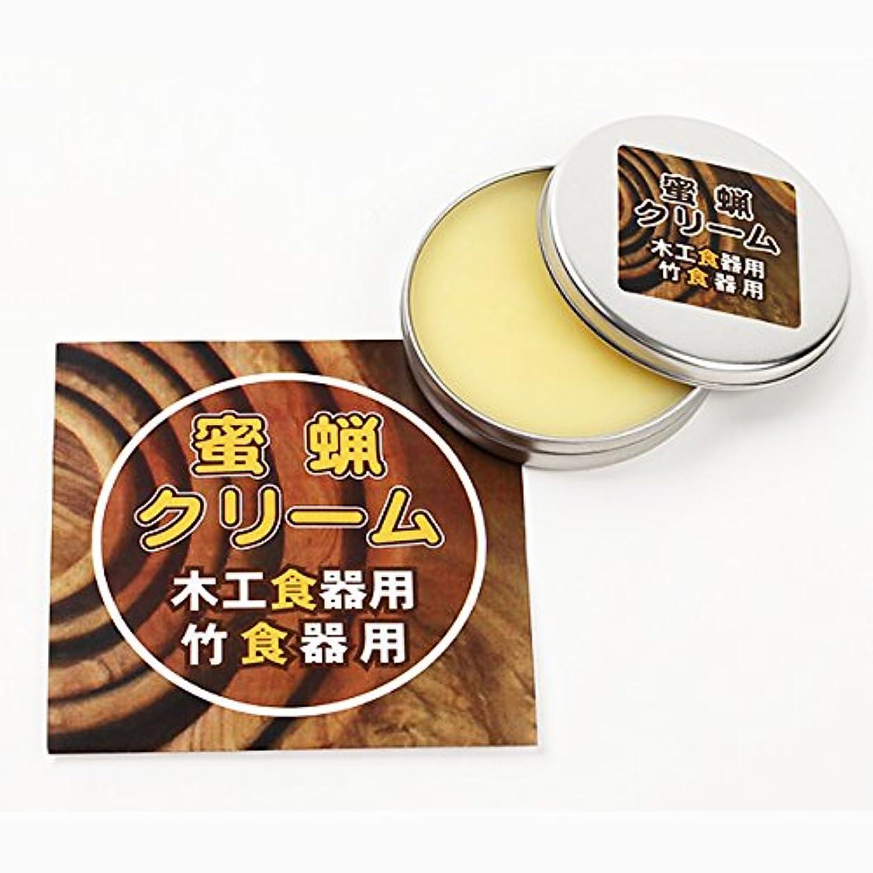 本収束取り替える蜜蝋クリーム 木工食器?竹食器用 (みつろうくりーむ?蜜蝋ワックス) 40g