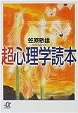 超心理学読本 (講談社プラスアルファ文庫)