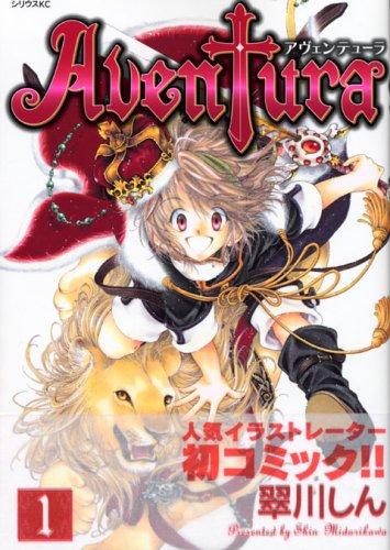 Aventura(1) (シリウスKC)