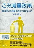ごみ減量政策: 自治体ごみ減量手法のフロンティア