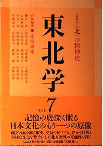 """東北学〈vol.7〉総特集 """"北""""の精神史"""