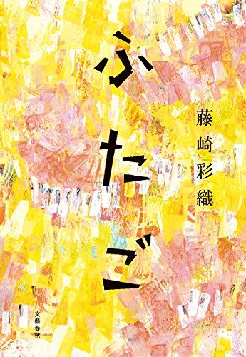ふたご (文春e-book)の詳細を見る