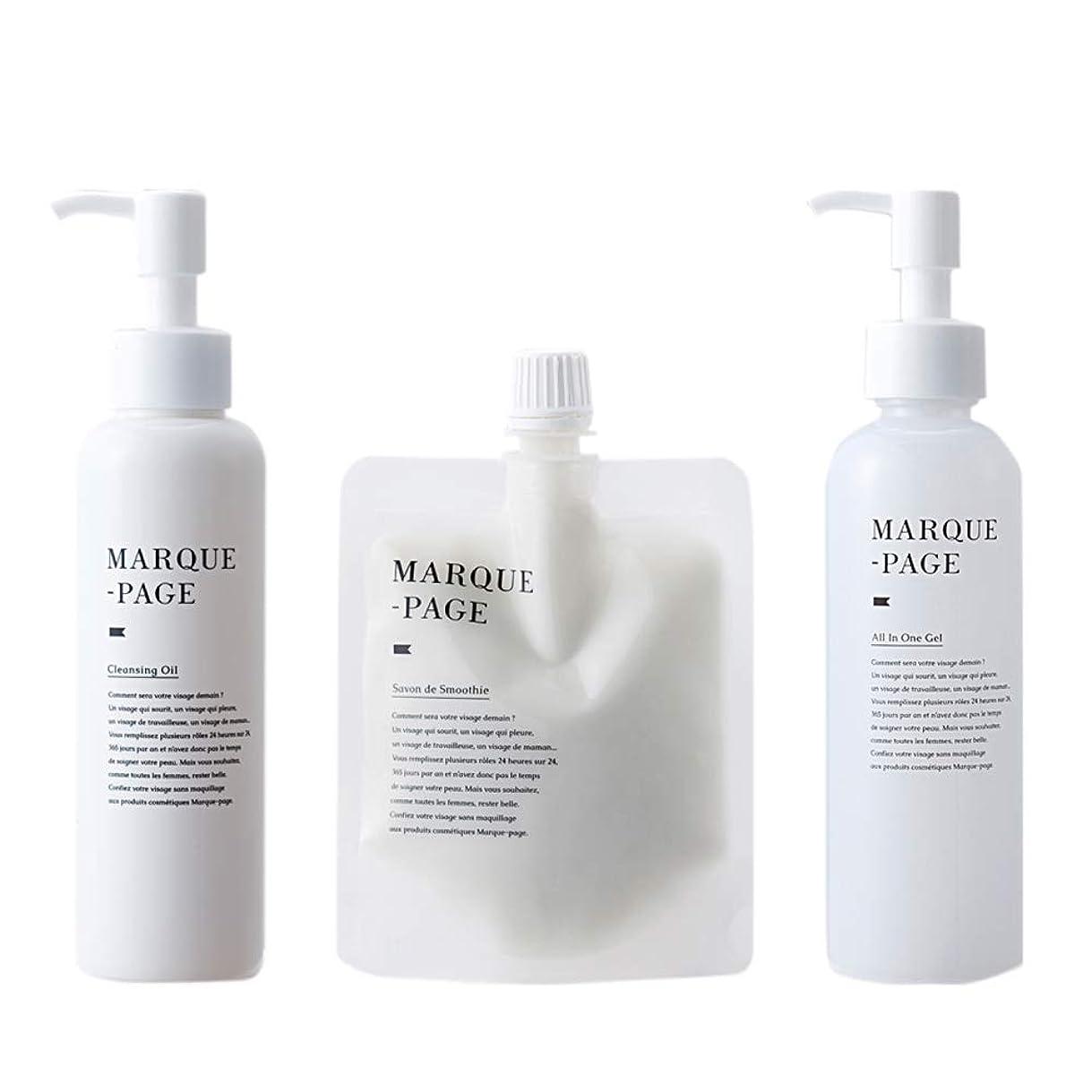 ハドル堀プランターMARQUE-PAGE マルクパージュ クレンジング?洗顔?美容保湿ゲル 3セット