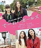 でーれーガールズ [Blu-ray] image