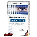 アルシビジョン粒 OMEGA PLUS 60粒 ルティン ゼアキサンチン Ω-3脂肪酸