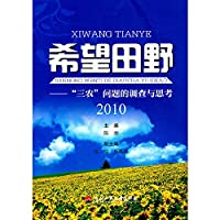 2010 - Hope Field - Investigation and Consideration on Problems Concerning Agriculture, Farmers and Countryside (Chinese Edition)