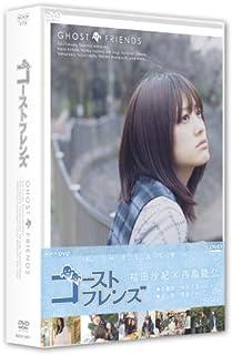 ゴーストフレンズ DVD-BOX