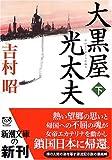 大黒屋光太夫(下) (新潮文庫)