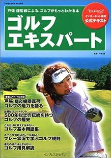 ゴルフエキスパート—戸張捷監修による、ゴルフがもっとわかる本 (impress mook—YAHOO!JAPANインターネット検定公式テキスト)...