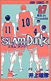 SLAM DUNK 27 (ジャンプコミックス)