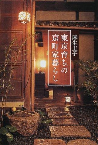東京育ちの京町家暮らし