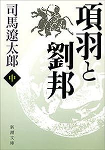 項羽と劉邦 2巻 表紙画像