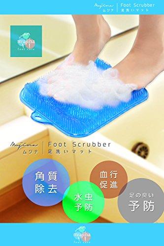 (ムジナ)mujina足洗いマットお風呂で角質ケア吸盤壁掛けフック用穴付き(ブルー)
