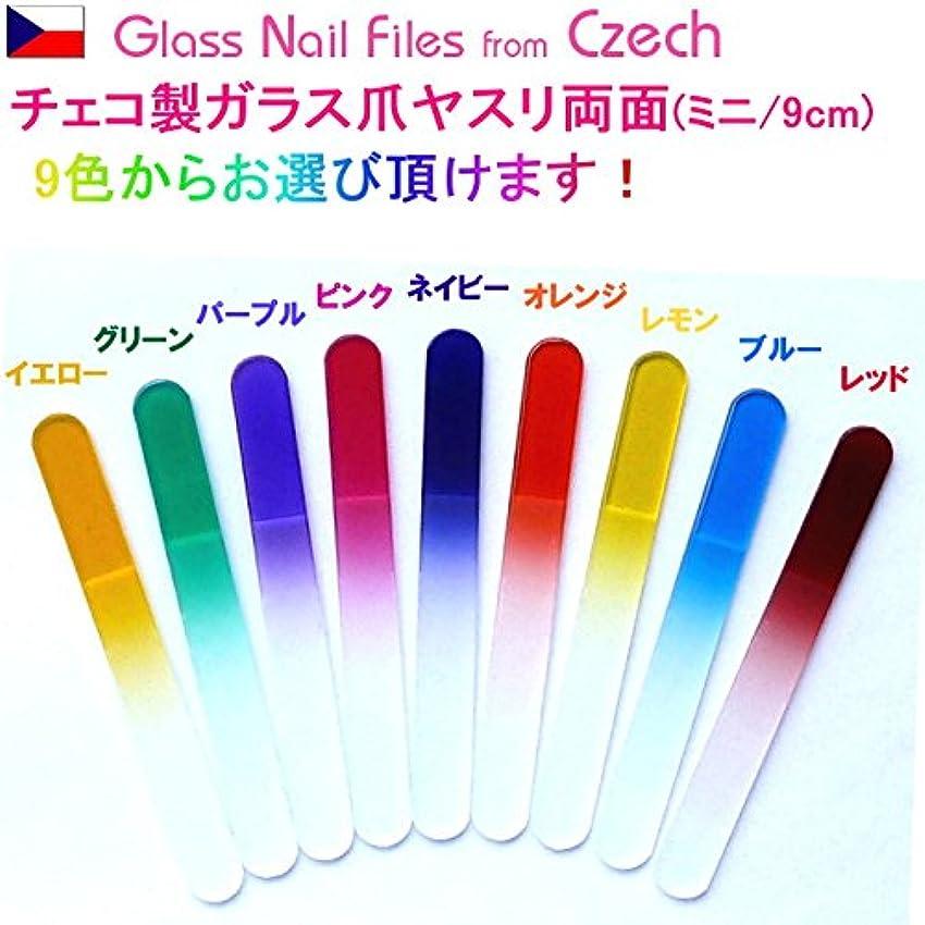 鳴り響くマチュピチュさわやかBISON チェコ製ガラス爪ヤスリ 9cm SR ミニ両面仕上げ ブルー