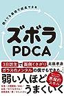 【今日だけ】弱くても最速で成長できる ズボラPDCA  499円など kindle本の日替わりセール!