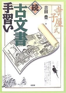 寺子屋式 続古文書手習い