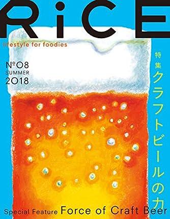 RiCE(ライス)No.8 SUMMER 2018
