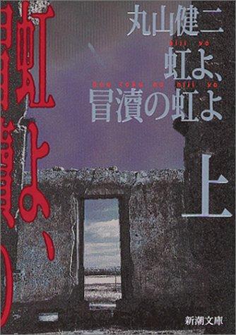 虹よ、冒涜の虹よ〈上〉 (新潮文庫)