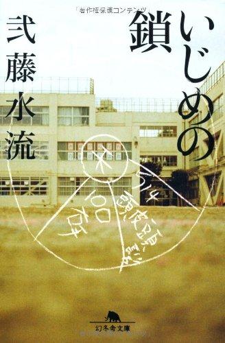 いじめの鎖 (幻冬舎文庫)