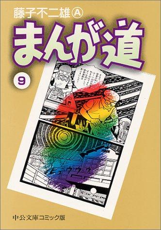 まんが道 (9) (中公文庫―コミック版)の詳細を見る