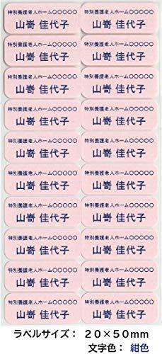 介護お名前シール 衣類用アイロンラベル(施設管理用 介護ネームシール)50枚セット (20mm×50mm, ピンク)