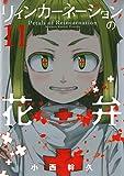 リィンカーネーションの花弁 11 (BLADEコミックス)